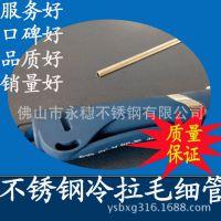 零售低价304不锈钢冷拉无缝管精密管 内孔1.2  外径2.2不锈钢管