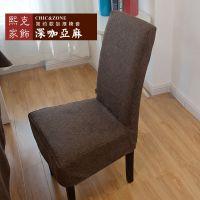 椅套定做cs凳子套罩餐厅布艺桌椅简约棉麻亚麻椅子套罩餐椅套家用