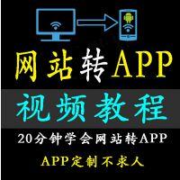 网站页面程序转app封装制作打包源码生成手机端安卓软件视频教程