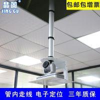 晶固会议1-3米行程摄像头电动伸缩吊架投影机竹节式隐藏升降吊架