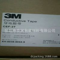 原装正品3MCEF-3T导电布