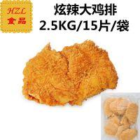 铭基炫辣大鸡排 香辣味麦当劳 大鸡排 2.5kg15片/包 4包/箱