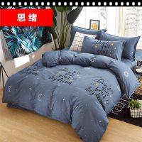 床单单件被罩学生宿舍三件套1.5米床上用品四件纯棉被单单人被套2