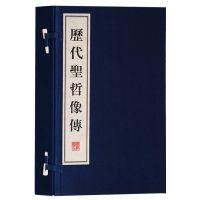 历代圣哲像传(套装16开共2册) 广陵书社
