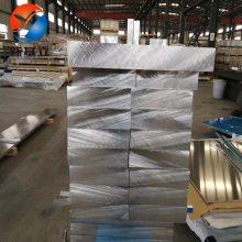 新基立金属5A06铝合金 5A06铝合金板 5A06铝板 铝合金板