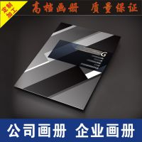 黑色封面画册高档画册设计东莞产品宣传画册印刷彩印产品画册