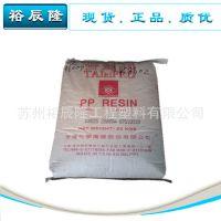 PP/台湾台化/KP03B 薄壁制品 高刚性 高流动 做收纳箱用 好注塑