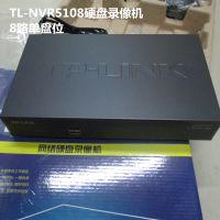 TL-NVR5108硬盘录像机 8路高清监控网络远程 硬盘录像机