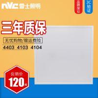 雷士照明LED面板灯600*600超薄格栅灯盘集成吊顶嵌入式平板灯4103