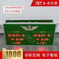 苏州永升源定制部队北斗校时时钟电子看板 天文作战时间NTP服务器同步屏显示板