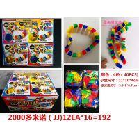 韩版创意多米诺骨牌塑料儿童早教益智玩具标准比赛积木机关骨牌