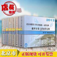【现货】北京建设工程定额 2012北京通用安装工程预算定额(二期)全6册7本