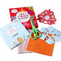现货手工剪纸儿童纸三角剪纸套装幼儿园益智DIY手工材料一件代发