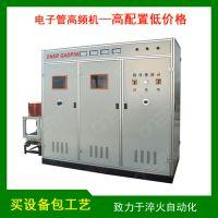 淬火质量好的电子管高频炉,连续三年无客户质量投诉电子管高频炉