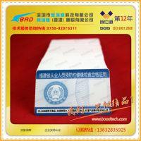 陕西省疾控中心健康证打印机,PVC体检卡办理流程方案