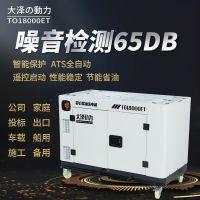 移动电源15千瓦柴油发电机