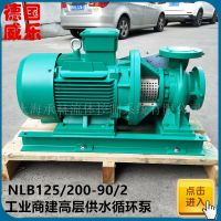 大型商场空调冷却水循环泵NLB80/160-45/2威乐wilo卧式端吸离心泵哪里买