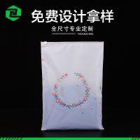 东莞厂家直销服装塑料包装拉链袋定制生产