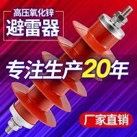 潮鑫避雷器HY5WS-17/50 10KV高压氧化锌避雷器 厂家直销