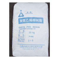 P440 上氯申峰 PVC 皮革专用糊树脂