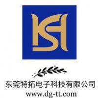 东莞特拓电子科技有限公司