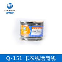 Choseal/秋叶原Q-151卡农线话筒线 信号线 音频线 双芯咪线