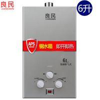 良民(LIANGMIN) 6升强排式 即热型 家用燃气热水器 LMY01 可选天然气 液化气