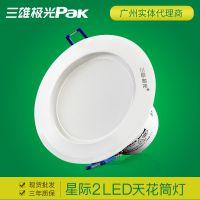 三雄极光星际LED筒灯 2.5寸4W/3寸5W/5寸12w 嵌入式暗装天花筒灯