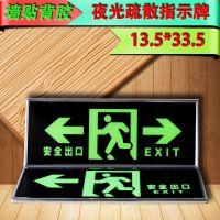 供应夜光墙贴/安全出口标志牌/指示牌向左 向右