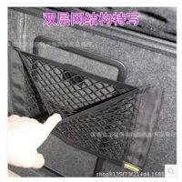 汽车后备箱网兜 通用后备箱收纳网侧网兜 魔术贴双层后备箱储物袋