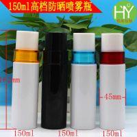 150ml防晒喷雾瓶 双层乳液瓶 粉底液塑料瓶 150ml爽肤水瓶