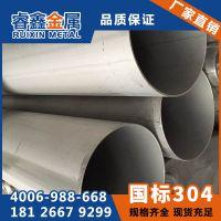不锈钢无缝钢管规格表 广东不锈钢无缝钢管价格 国标304