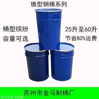 双11特价钢桶价格 锥形铁桶厂家