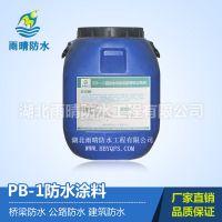 PB-L-1型聚合物改性沥青防水涂料PB系列道桥用防水涂料厂家