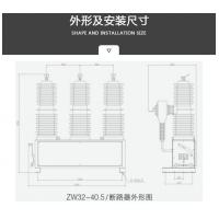 宇国ZW32-40.5/1600A户外固封式断路器(永磁,弹操)智能真空断路器