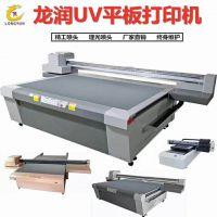 供应精工LR-UV2513 加高款网红小白鞋UV平板打印机
