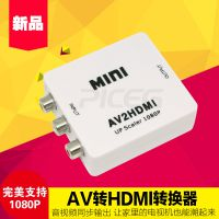 工厂 MINI AV TO HDMI视频切换器 av转hdmi高清转换器 支持1080P