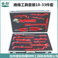 绝缘工具套装【10-33件套】耐高压1000v电工工具组套绝缘钳子扳手螺丝刀组合