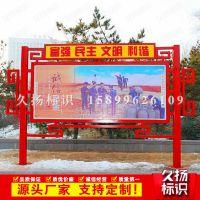 中国红系列圆形广告标牌社会主义核心价值观公益宣传牌制作厂家