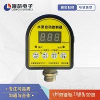 供应家用水泵自动控制器 智能数显压力控制开关 水泵压力控制器