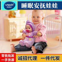 VTech伟易达睡眠安抚娃娃 新生儿哄睡音乐玩偶 婴儿安抚玩具0-3岁