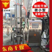 实验室包衣机 制药包衣流化床 流化造粒包衣机设备 饲料酶包衣机