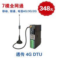 无线串口服务器、4G无线串口服务器