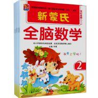 幼儿园教材新蒙氏幼儿早教快乐阅读启蒙 拼音 数学 学前教育书籍