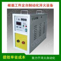 欧能优质高频感应加热设备,淬火退火透热高频感应加热设备