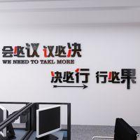 亚克力立体企业文化墙贴标语公司办公室励志墙贴纸创意墙贴画装饰