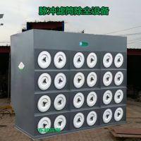 东能环保供应工业废气除尘设备 滤筒除尘器