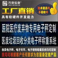 上海10公斤医院医疗垃圾电子秤打印标签贴在垃圾袋上