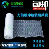 新型葫芦膜四联排300米一卷防震气泡膜 新料3CM气泡卷气泡垫快递万能包装