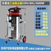 乐普洁大功率工业吸尘器,机械厂油渍铁渣用大功率吸尘器LP368B